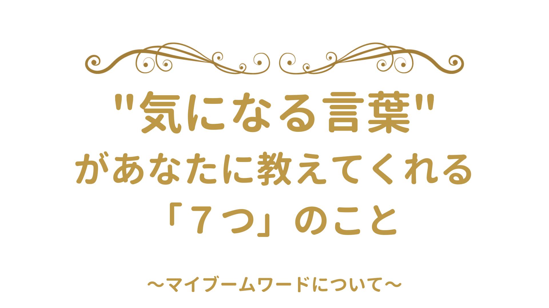 """例 マイ ブーム 「マイブーム」で新語・流行語大賞受賞。みうらじゅんさんに聞く、""""偏愛""""のススメ。"""